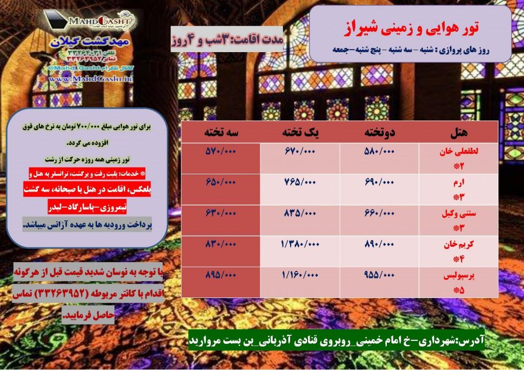شیراز ابان97