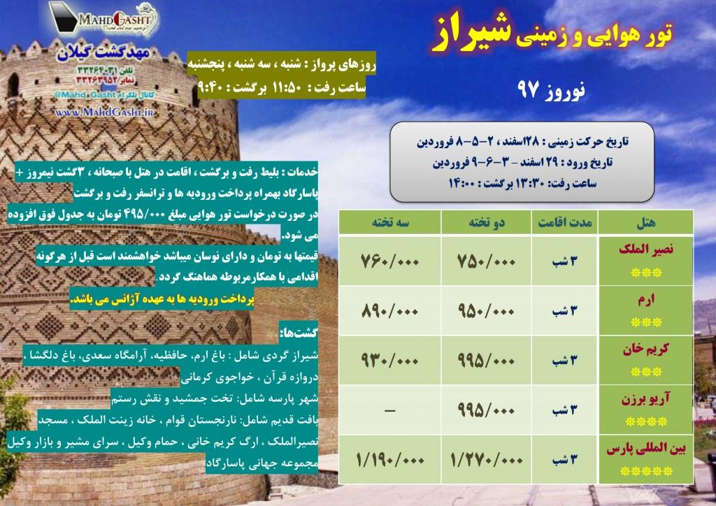 شیراز فروردین 97_001